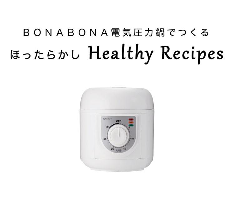BONABONA 電気圧力鍋でつくる ほったらかしHealtyRecipes
