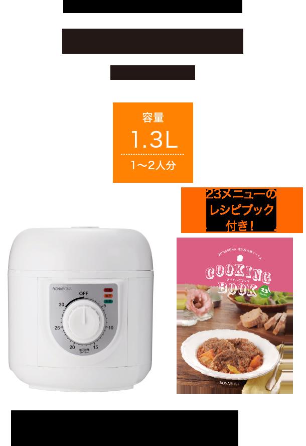 時短で美味しい健康ごはんBONABONA電気圧力鍋